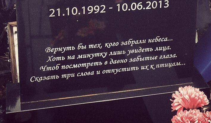 Текст эпитафии на памятнике