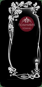 Памятник вертикальный №01