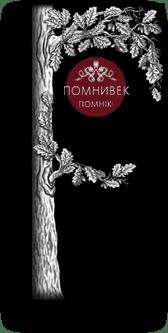 Памятник вертикальный №04